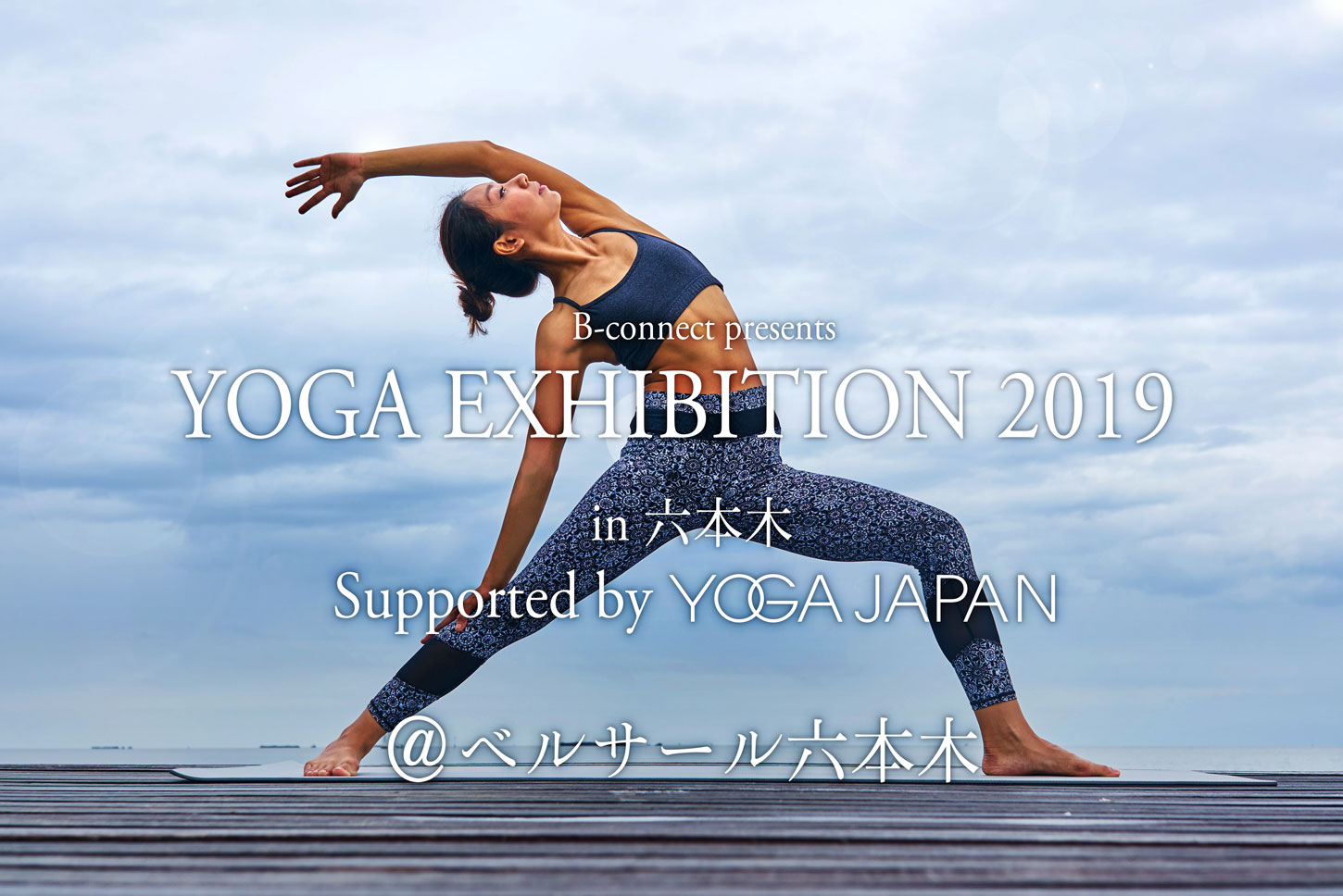 YOGA EXHIBITION